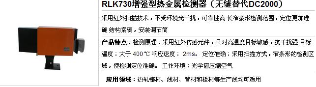 热金属检测器-西安中川光电科技有限公司-产品