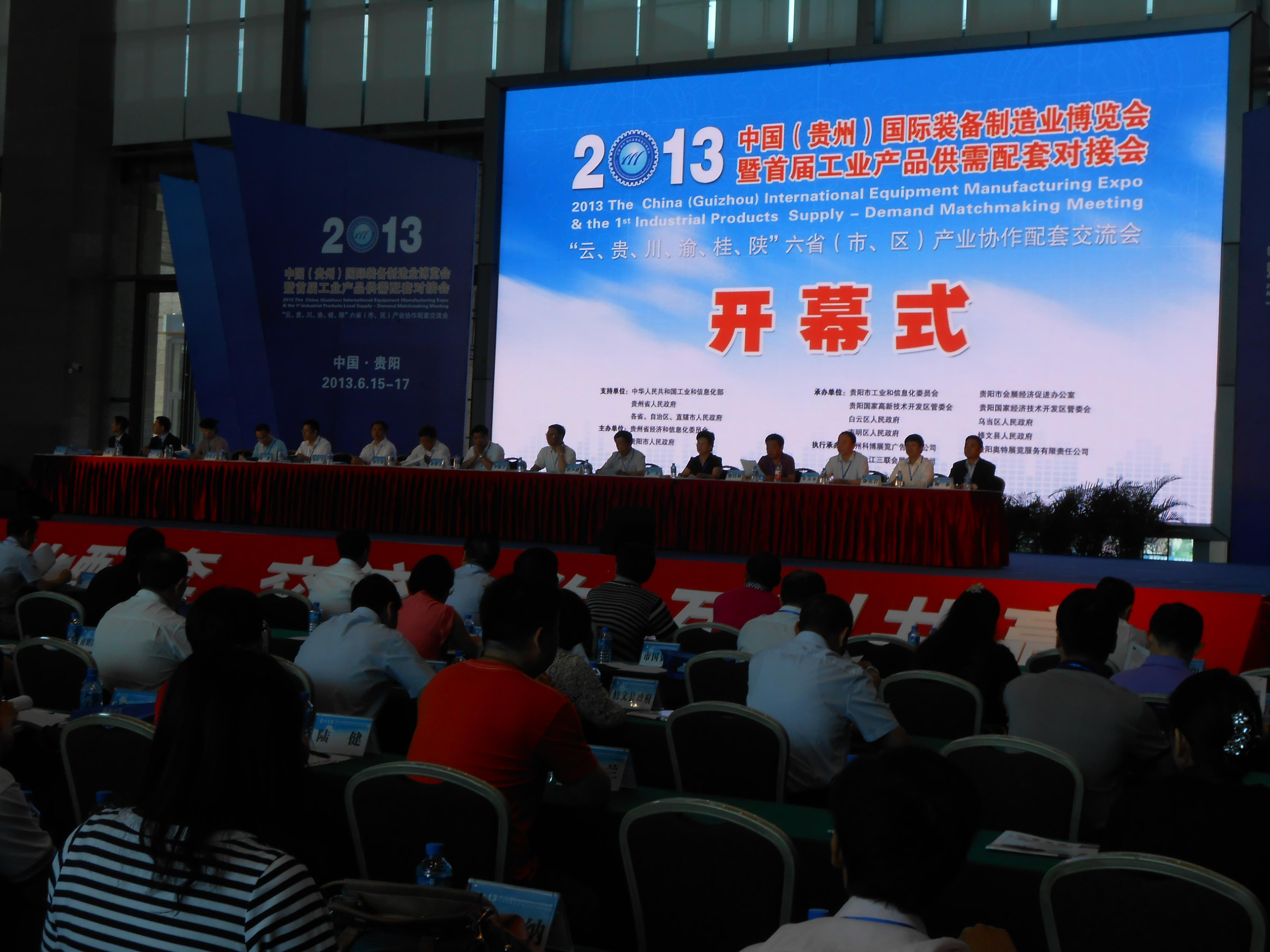 西安中心参加第八届中国(贵州)国际装备制造业博览会